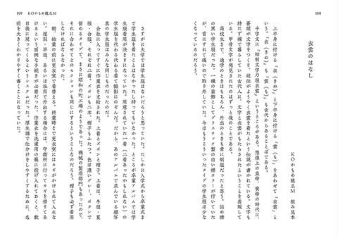 創業20周年記念『欣喜堂ふたむかし』刊行のお知らせ_a0386342_20160549.jpg