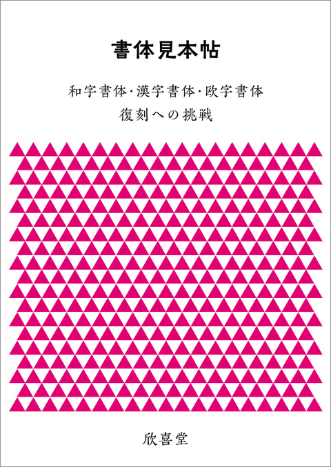 創業20周年記念『欣喜堂ふたむかし』刊行のお知らせ_a0386342_20160582.jpg