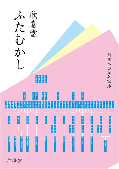 創業20周年記念『欣喜堂ふたむかし』刊行のお知らせ_a0386342_20160592.jpg