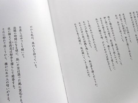 ん…色っぽい 『池永康晟画集 君想ふ百夜の幸福』より_a0386342_20160948.jpg