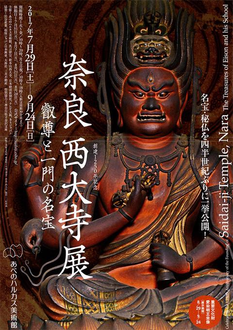 「奈良 西大寺展」のグラフィック_a0386342_20160951.jpg