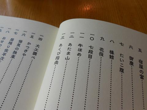 活字書体こてんコテン 『落語こてんコテン』より_a0386342_20160969.jpg