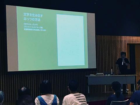 學のまちkawagoe「文字のこと、本のこと。」報告_a0386342_20161210.jpg
