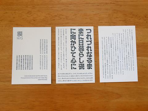 學のまちkawagoe「文字のこと、本のこと。」報告_a0386342_20161267.jpg