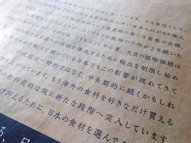 実例で見る活字書体「さくらぎ蛍雪M」①_a0386342_20550295.jpg