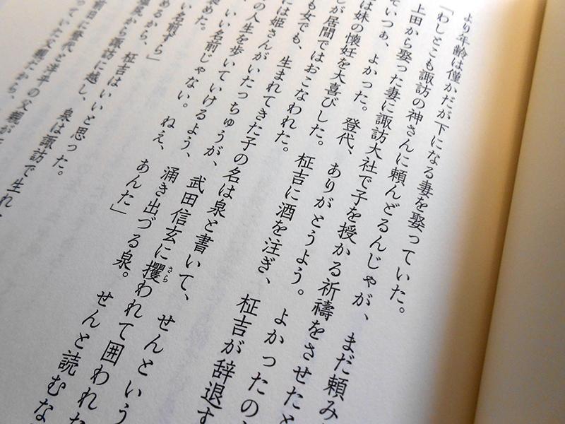 実例で見る活字書体「まどか蛍雪M」①_a0386342_20550362.jpg