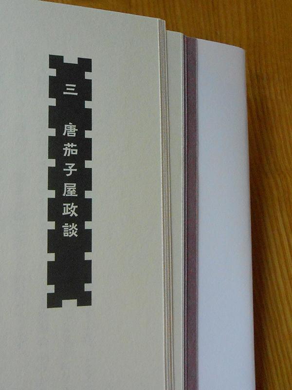 実例で見る活字書体「くらもち銘石B」①_a0386342_20550437.jpg