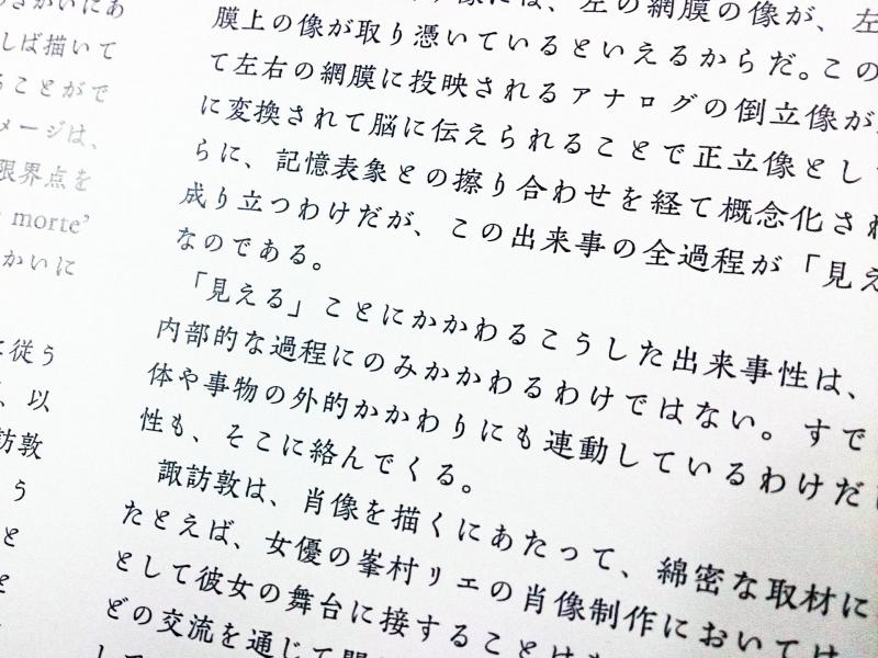 実例で見る活字書体「きざはし金陵M」②_a0386342_20550812.jpg