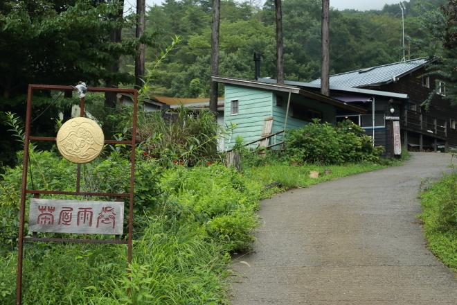 益子 茶屋雨巻 ~石窯で焼くナポリピッツァ~_e0227942_21150454.jpg