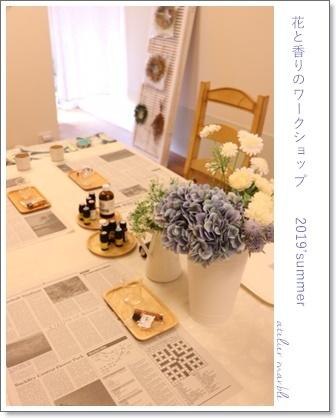 レッスン風景 花と香りのワークショップ 2019'夏_a0310054_13045680.jpg