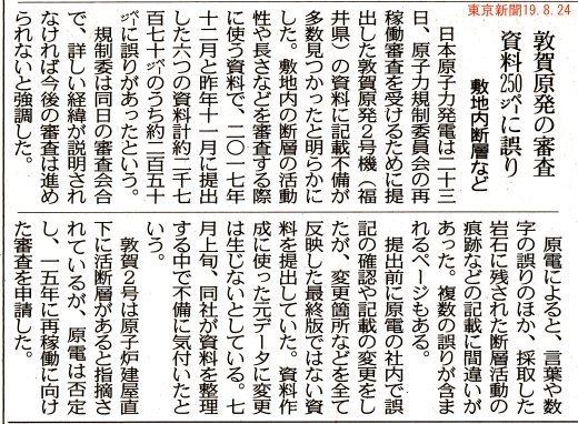 敦賀原発の審査資料250ページに誤り  /  東京新聞 _b0242956_05453708.jpg