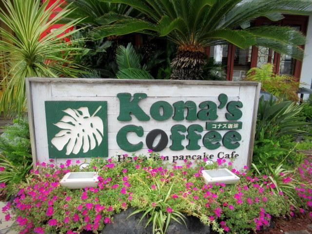 Kona\'s Coffee * まるでハワイなカフェの beach & peach フェア♪_f0236260_00480788.jpg