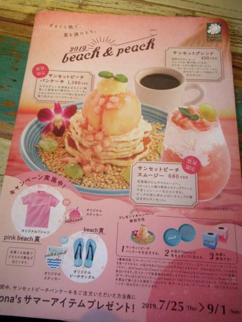Kona\'s Coffee * まるでハワイなカフェの beach & peach フェア♪_f0236260_00501259.jpg