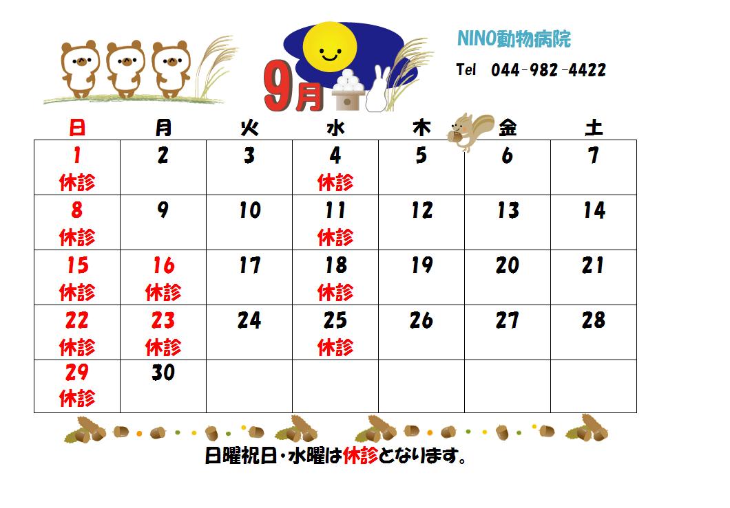 9月の診療日のお知らせ☆_e0288670_17495638.png