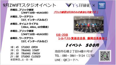 ズイフトスタジオ ワイズトライン  9月スケジュール_e0363689_11041116.jpg