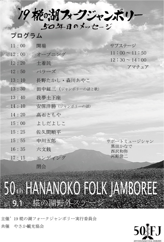 50th HANANOKO FOLK JAMBOREE_c0057390_23120043.jpg