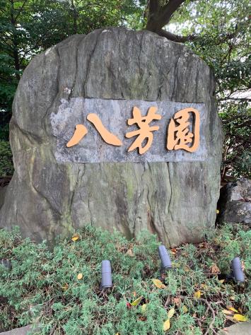 白金台 八芳園にてビジネス交流会_a0112393_11394784.jpg