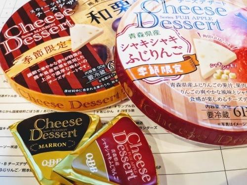 """【RSP72】甘すぎない\""""guilt free desserts\"""" Q・B・B『チーズデザート』_a0057402_22181798.jpg"""