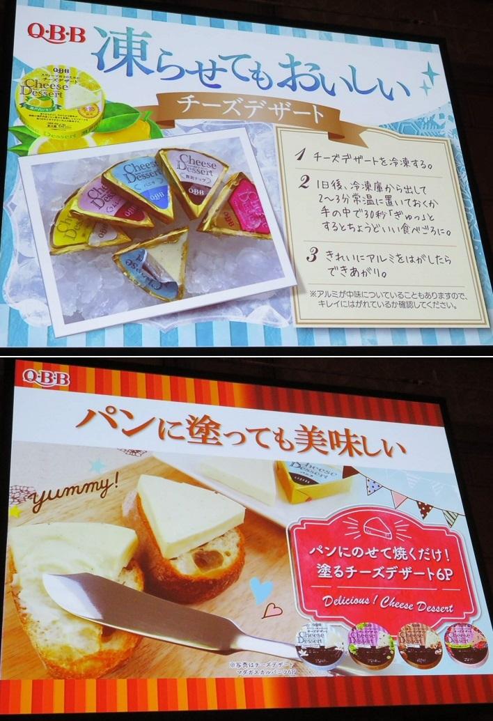 """【RSP72】甘すぎない\""""guilt free desserts\"""" Q・B・B『チーズデザート』_a0057402_22265292.jpg"""
