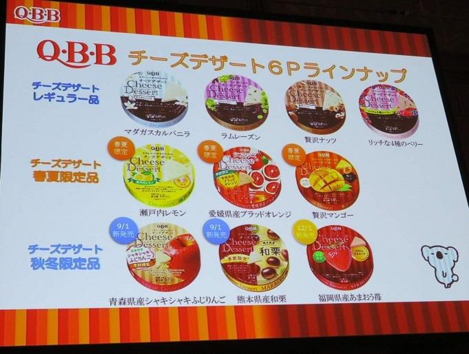 """【RSP72】甘すぎない\""""guilt free desserts\"""" Q・B・B『チーズデザート』_a0057402_23074987.jpg"""