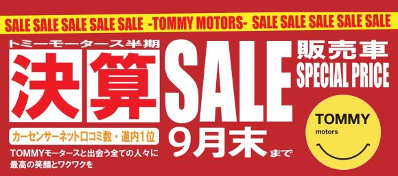 8月31日[土]本店ブログ☆ハマー K様納車!!決算セールやってます✊ランクル ハマー ベンツ♡TOMMY♡_b0127002_19583617.jpg