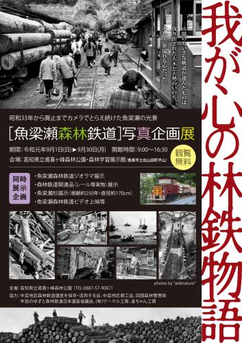 魚梁瀬森林鉄道写真企画展_e0146402_16245880.jpg