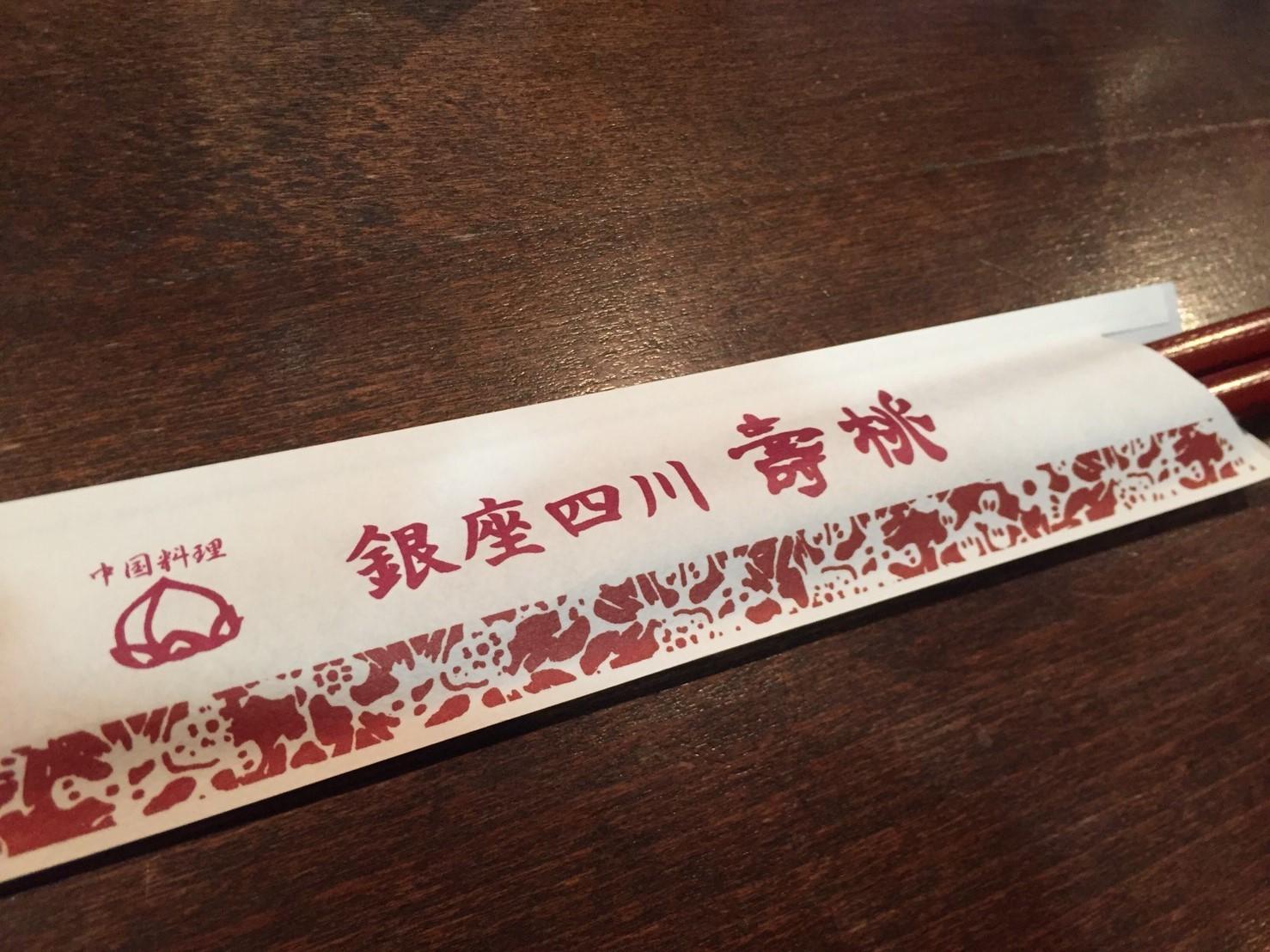 中国料理 銀座四川 壽桃  ランチ ファイナル_e0115904_05162360.jpg