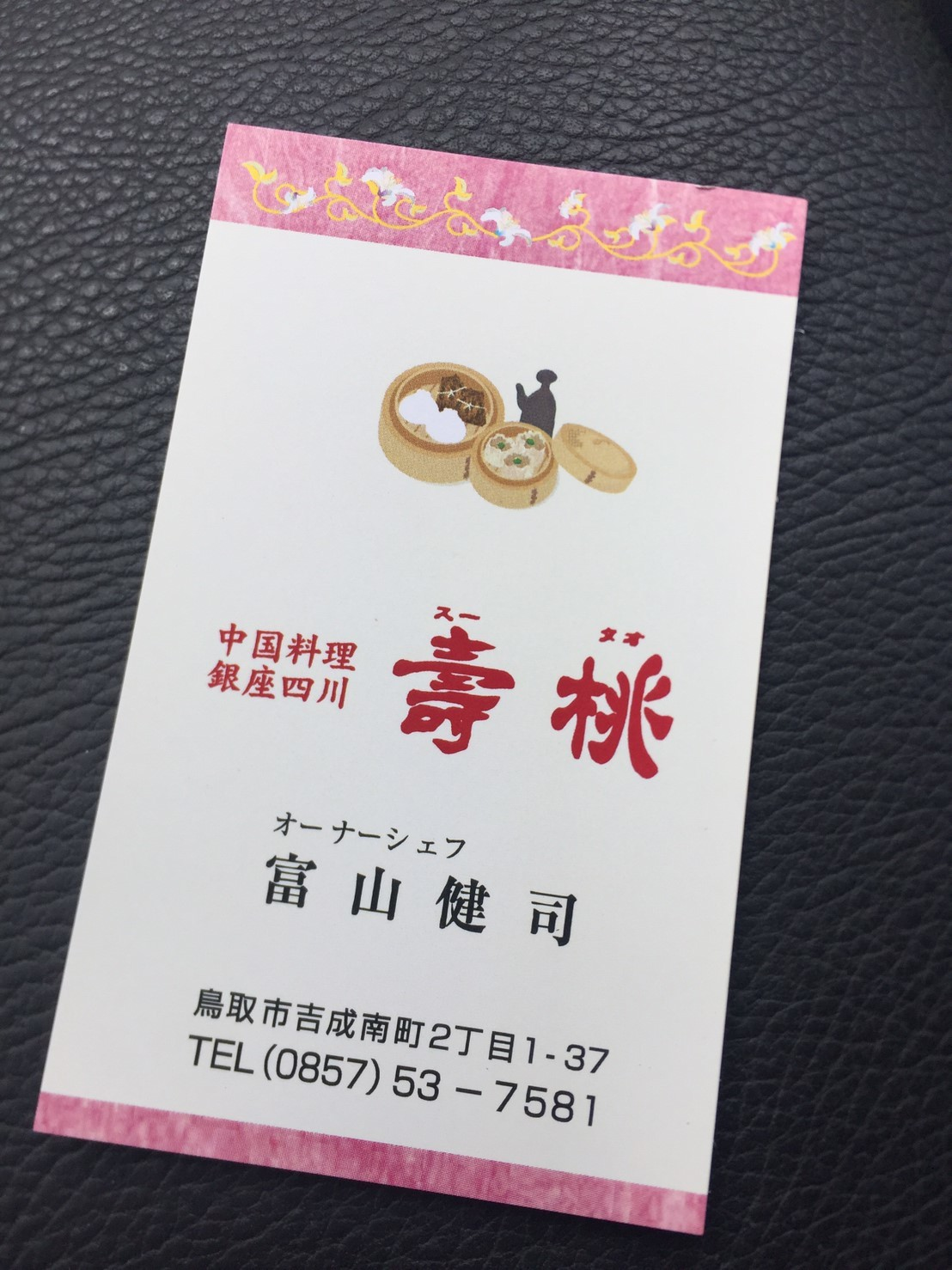 中国料理 銀座四川 壽桃  ランチ ファイナル_e0115904_06315378.jpg