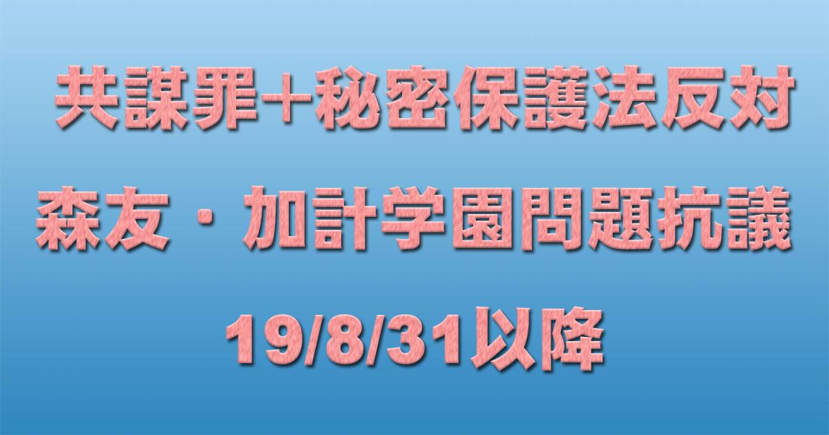 共謀罪+秘密保護法反対イベント+森友・加計学園問題抗議 19/8/31以降 _c0241022_12454641.jpg