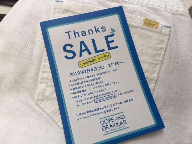 Thanks 1,000円OFFクーポンは本日8/31まで!_d0108933_12355579.jpg