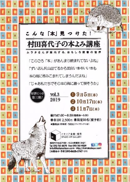 <村田喜代子の本よみ講座> Vol.3_a0281139_16592661.png