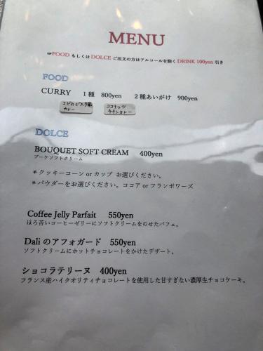 喫茶と雑貨 Dali (ダリ)_e0292546_07265536.jpg