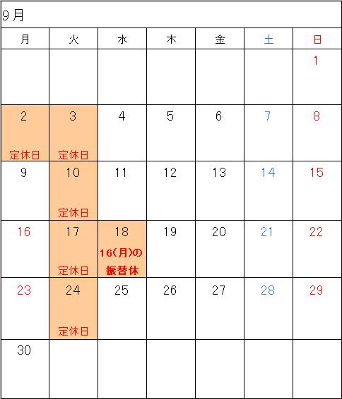 9月の休みとイベントのお知らせ_a0043747_16113114.jpg