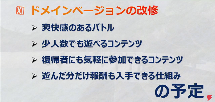 第47回もぎヴァナまとめ(8月31日放送分)_e0401547_21590198.png