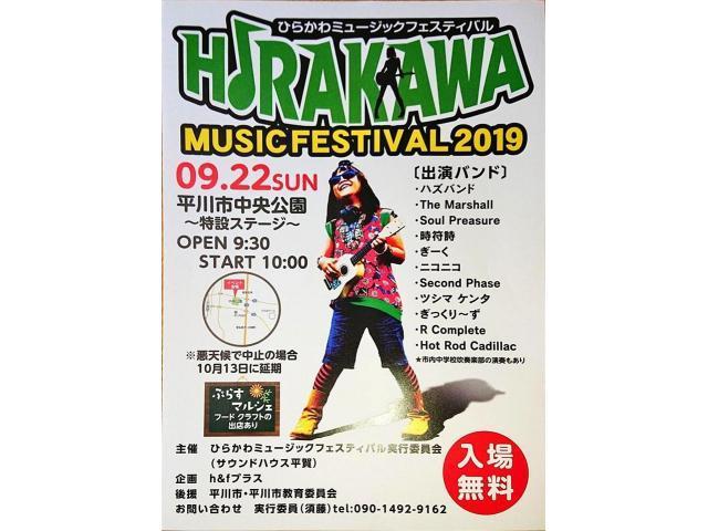 HIRAKAWA MUSIC FESTIVAL 2019_d0348249_14524848.jpg