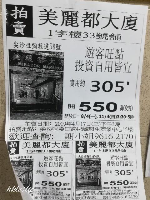 ふらっと油麻地→佐敦_b0248150_04492617.jpg