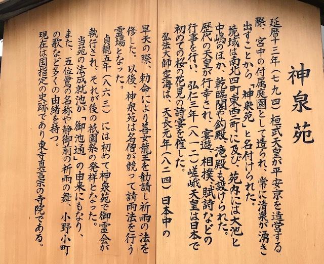 夏の着物でランチ会・京都のパワースポット神泉苑・平八_f0181251_18265142.jpg
