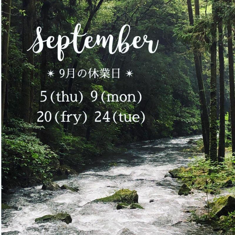 9月の休業日と営業時間変更日のお知らせ_f0331651_15564180.jpg