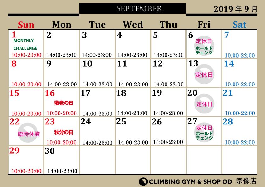 ♪9月営業カレンダー♪_a0330060_18563933.jpg
