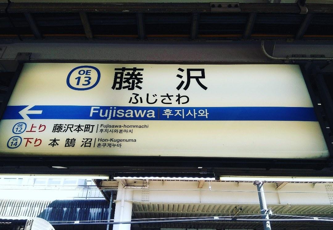 駅名標を発信!_a0329563_10484291.jpg