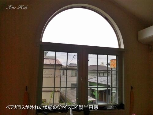 大きな半円ガラスを交換しました_c0108065_18221016.jpg