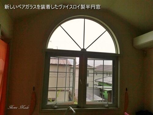 大きな半円ガラスを交換しました_c0108065_18271144.jpg