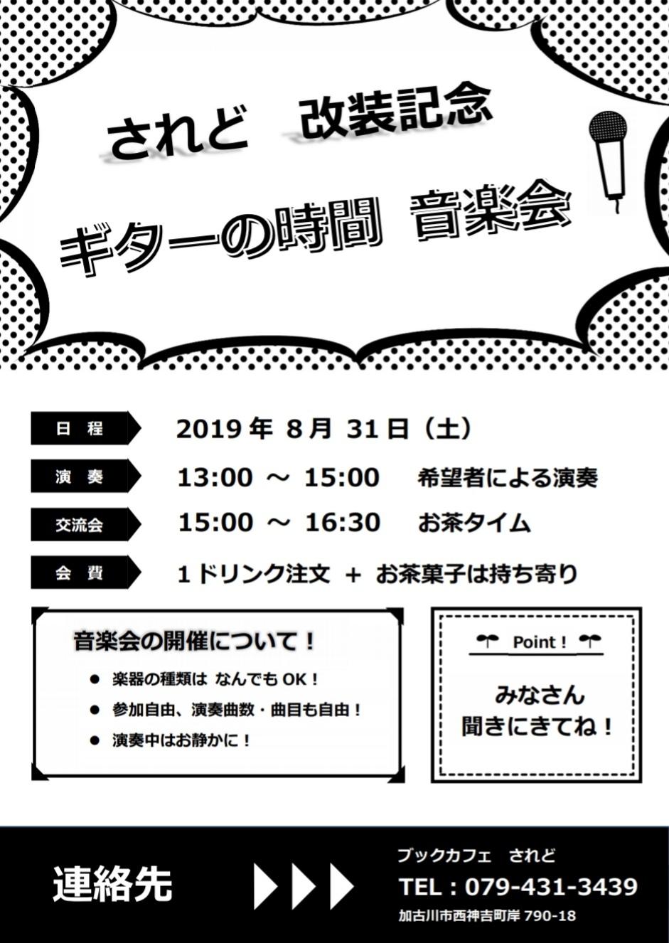 """明日は""""ギターの時間音楽会""""_a0111166_06194498.jpg"""