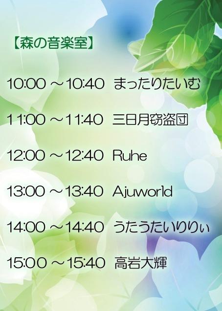 9月ライブ予定_c0112672_18422302.jpeg