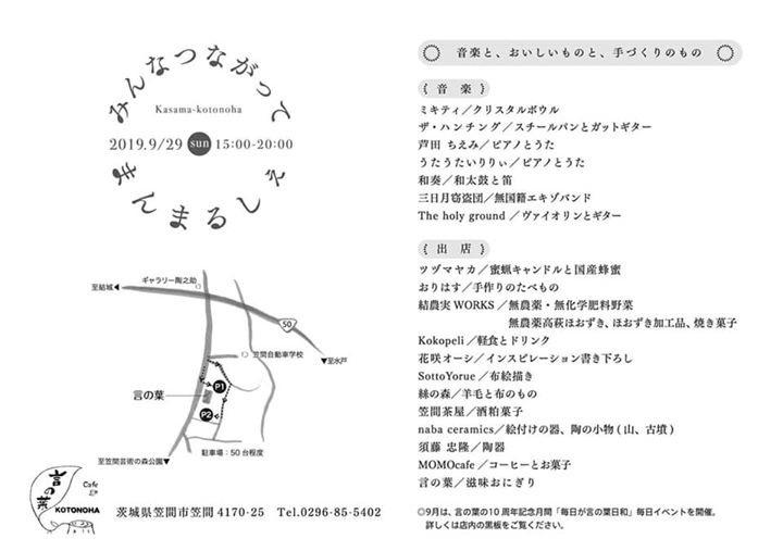 9月ライブ予定_c0112672_18493850.jpeg