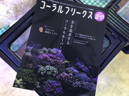 8/31 店長日記_e0173381_15400379.jpg