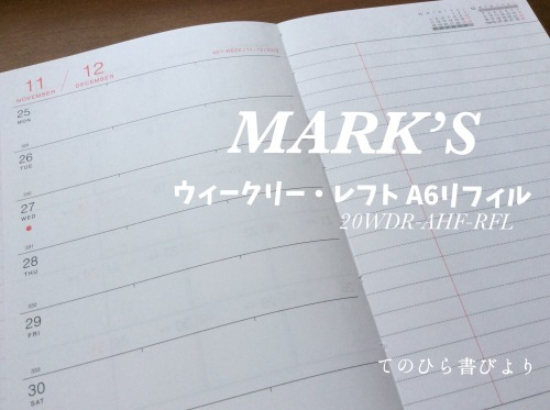 2020年の手帳は『MARK'Sのウィークリー・レフトA6(20WDR-AHF-RFL)』_d0285885_19531302.jpeg