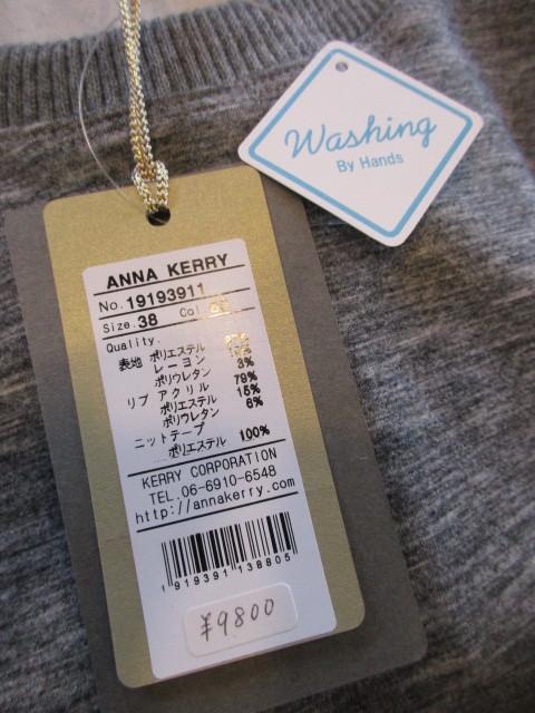 アンナケリー/ANNA KERRY  ニットテープ付きTOPS_e0076692_18233876.jpg