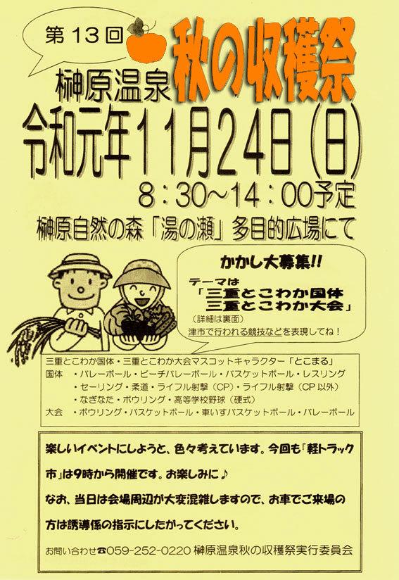 もう一つは榊原の手作りイベント_b0145296_15424250.jpg