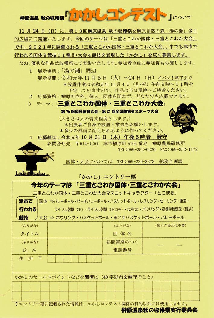 もう一つは榊原の手作りイベント_b0145296_15424536.jpg